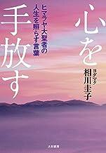 表紙: 心を手放す | 相川圭子