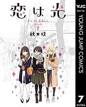 表紙: 恋は光 7 (ヤングジャンプコミックスDIGITAL) | 秋★枝