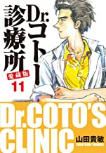 Dr.コトー診療所 愛蔵版 11