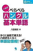 表紙: 八田式ぺらぺらハングル基本単語 | 八田靖史