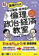 中川雅博・栂明宏の倫理,政治・経済教室 (教室シリーズ)