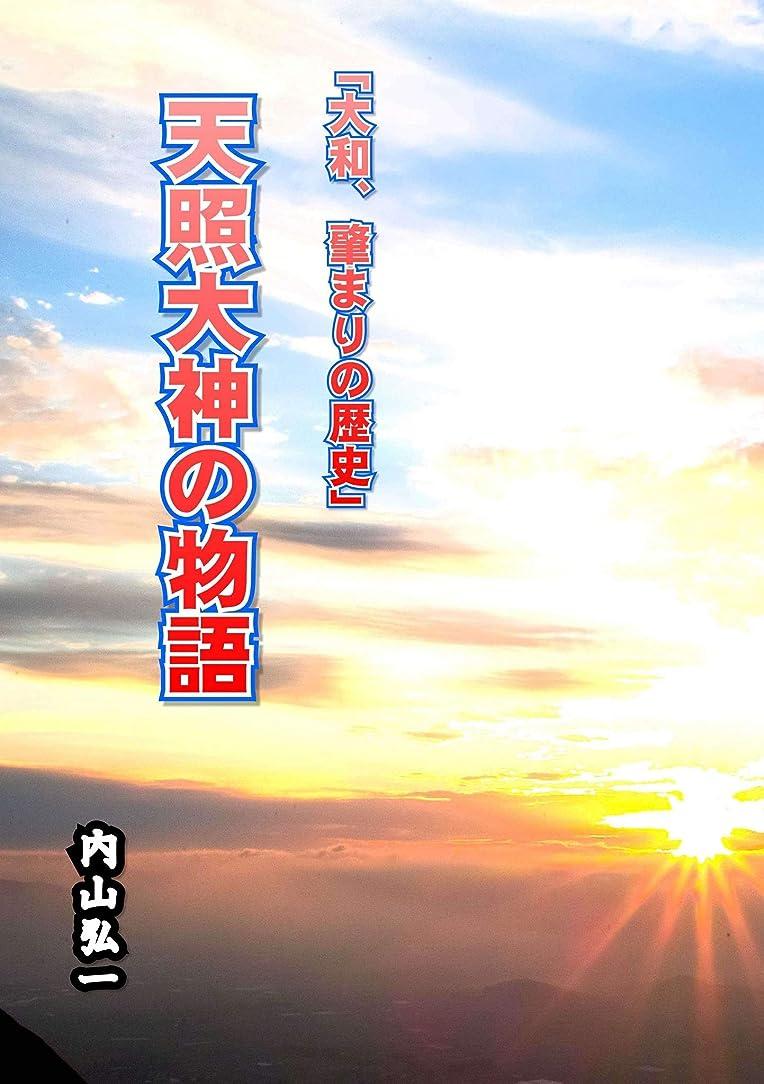 ヒゲクジラ記念天照大神の物語: 大和、肇まりの歴史 神代の時代シリーズ