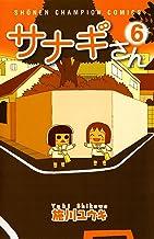 表紙: サナギさん 6 (少年チャンピオン・コミックス) | 施川ユウキ