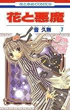 表紙: 花と悪魔 7 (花とゆめコミックス) | 音久無