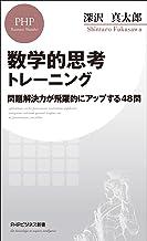 表紙: 数学的思考トレーニング 問題解決力が飛躍的にアップする48問 (PHPビジネス新書)   深沢 真太郎