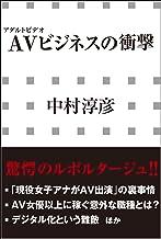 表紙: AVビジネスの衝撃(小学館新書)   中村淳彦