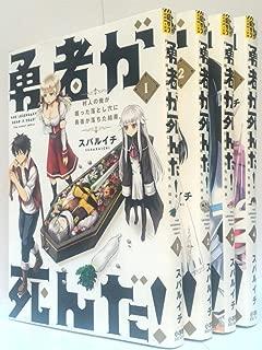 勇者が死んだ! コミック 1-4巻セット (裏少年サンデーコミックス)