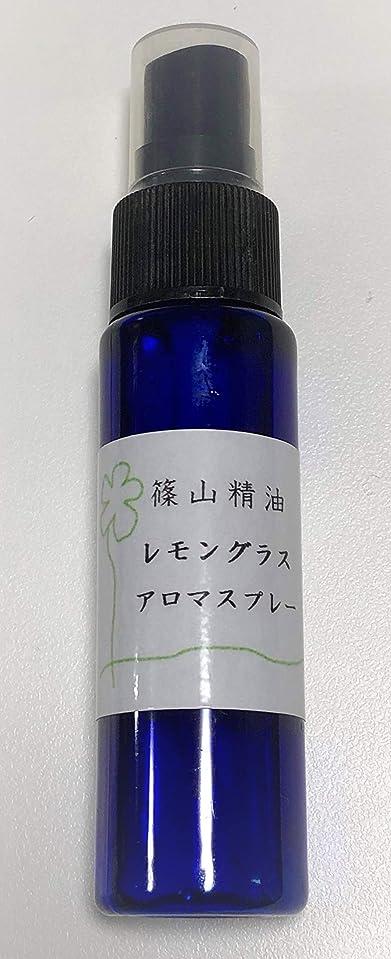従事したシリアル剥ぎ取る篠山精油 アロマスプレー 30ml (レモングラス, 1本)