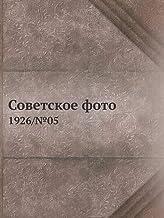 Sovetskoe foto 1926/No.05 (Russian Edition)