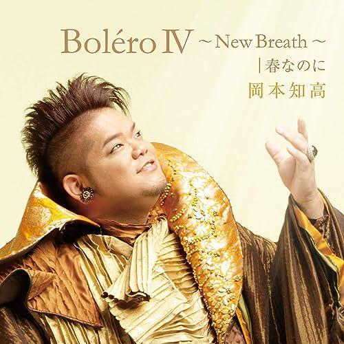 Boléro IV ~New Breath~|春なのに