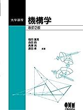 表紙: 大学課程 機構学 改訂2版   稲田重男