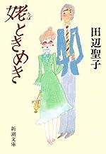 表紙: 姥ときめき(新潮文庫) | 田辺 聖子