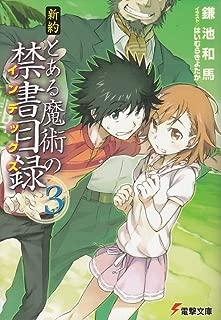New Testament: A Certain Magical Index (Shinyaku To Aru Majutsu no Index) Vol.3 (Dengeki Bunko) Manga