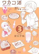 表紙: ワカコ酒 3巻 | 新久千映