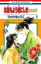 表紙: お伽もよう綾にしき ふたたび 3 (花とゆめコミックス) | ひかわきょうこ