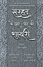 Sarhad Ke Aar-Paar Ki Shayari - Azhar Farag Aur Ahmad Kamal Parvazi Chaturvedi, Tufail