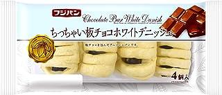 ちっちゃい板チョコ ホワイトデニッシュ [到着日+2日 賞味・消費期限保証] 4個