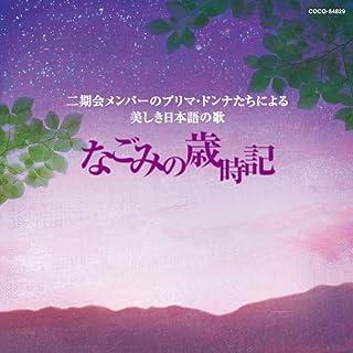 二期会メンバーのプリマ・ドンナたちによる美しき日本語の歌 なごみの歳時記
