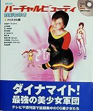 VIRTUAL BEAUTY バーチャルビューティ 完全美少女の作り方 3 クリスタル編