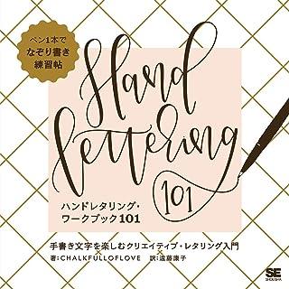 ハンドレタリング・ワークブック101 手書き文字を楽しむクリエイティブ・レタリング入門