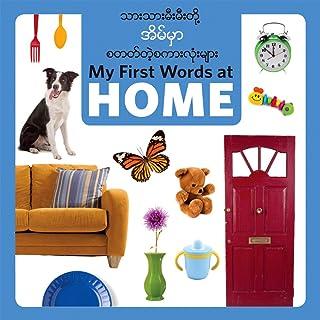 My First Words at Home (Burmese/Eng) (Burmese Edition)