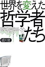 表紙: 世界を変えた哲学者たち (角川ソフィア文庫) | 堀川 哲