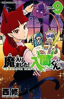 魔入りました!入間くん 9 (少年チャンピオン・コミックス)