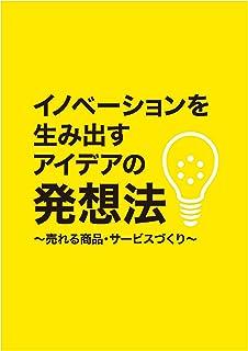 イノベーションを生み出すアイデアの発想法~売れる商品・サービスづくり~