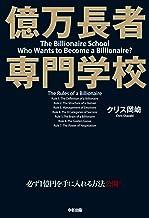 表紙: 億万長者 専門学校 | クリス 岡崎