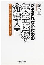 表紙: だまされないための年金・医療・介護入門―社会保障改革の正しい見方・考え方 | 鈴木 亘