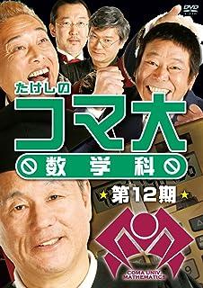 たけしのコマ大数学科 第12期 DVD-BOX