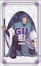 表紙: GU 王の卵(4)   冬月千晴