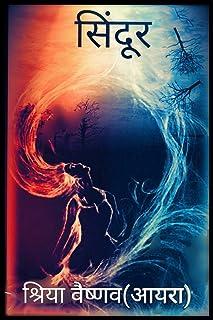 Sindoor (Hindi Edition)