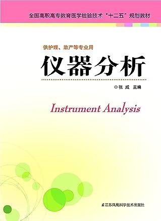 """仪器分析 (全国高职高专教育医学检验技术专业""""十三五""""规划教材)"""