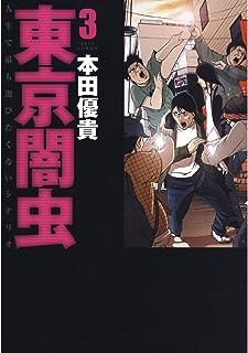 東京闇虫 3 (ジェッツコミックス)