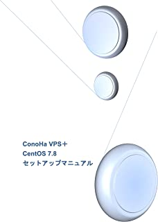 A manual to set up a CentOS 7-8 server on ConoHa VPS (Japanese Edition)
