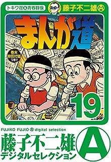 まんが道(19) (藤子不二雄(A)デジタルセレクション)