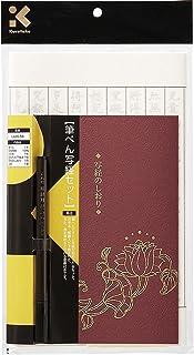 呉竹 筆ペン 写経 筆ペン写経セット LA26-58