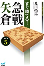 表紙: すぐ勝てる!急戦矢倉 (マイナビ将棋BOOKS) | 及川 拓馬