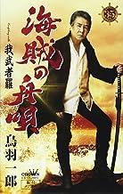 Kaizoku No Funauta/Gamushara