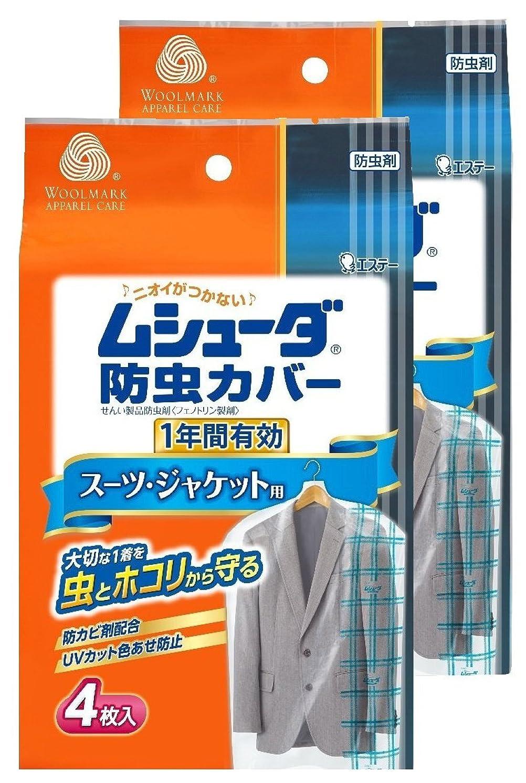 よりに対してトランクライブラリ【まとめ買い】 ムシューダ 防虫カバー 1年間有効 スーツ?ジャケット用 4枚入×2個