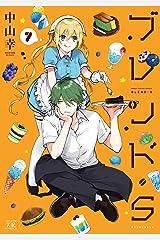 ブレンド・S 7巻 (まんがタイムKRコミックス) Kindle版