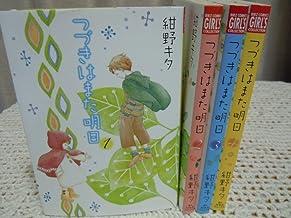 つづきはまた明日 コミック 全4巻完結セット (バーズコミックス ガールズコレクション)