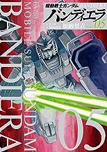 機動戦士ガンダムバンディエラ VOL.5 (ビッグコミックス)