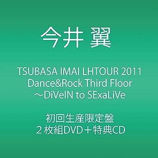 TSUBASA IMAI LHTOUR 2011 Dance&Rock Third Floor 〜DiVeIN to SExaLiVe【初回生産限定】 [DVD]...