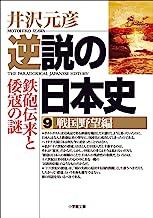 表紙: 逆説の日本史9 戦国野望編/鉄砲伝来と倭寇の謎 (小学館文庫) | 井沢元彦
