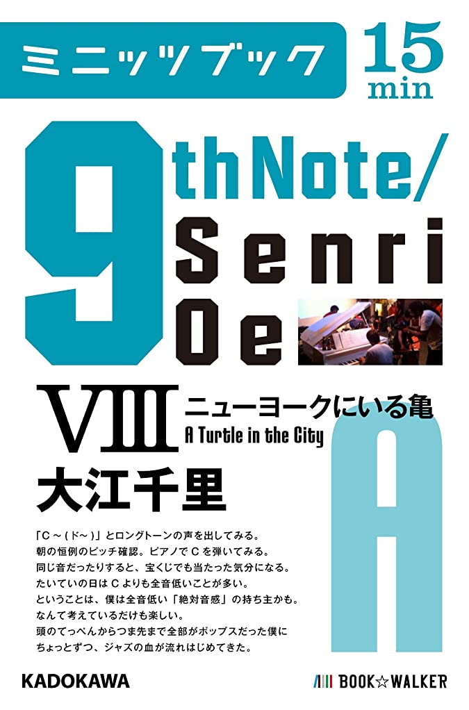 宇宙飛行士背景残り9th Note/Senri Oe VIII ニューヨークにいる亀 「9th Note /Senri Oe」シリーズ (カドカワ?ミニッツブック)