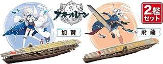 プラッツ アズールレーン 加賀&飛龍 2艦セット 1/2000スケール 半塗装済みプラモデル AZL-2
