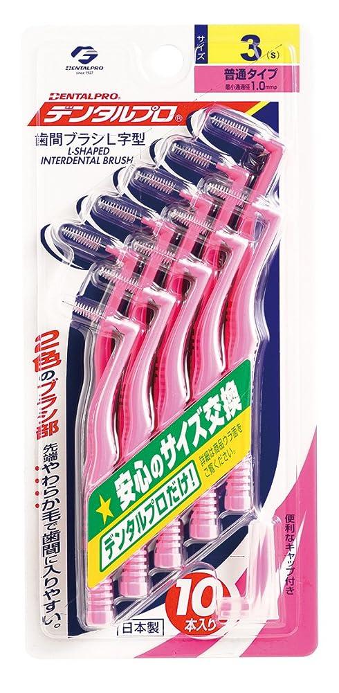 デンタルプロ L字型歯間ブラシ サイズ3(S) ×10個セット