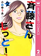 斉藤さん もっと! 2 (マーガレットコミックスDIGITAL)